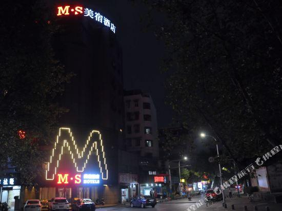 Meisu Concept Hotel