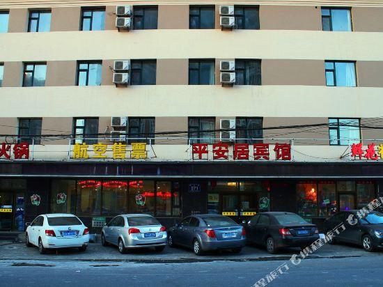 Ping'anju Hotel