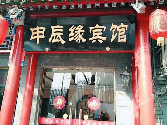 Shenchenyuan Hotel