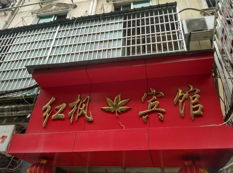 Gallery image of Jiujiang Hongfeng Hotel