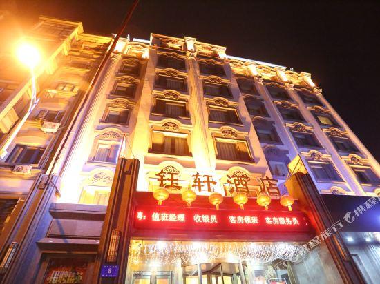 Yuxuan Hotel