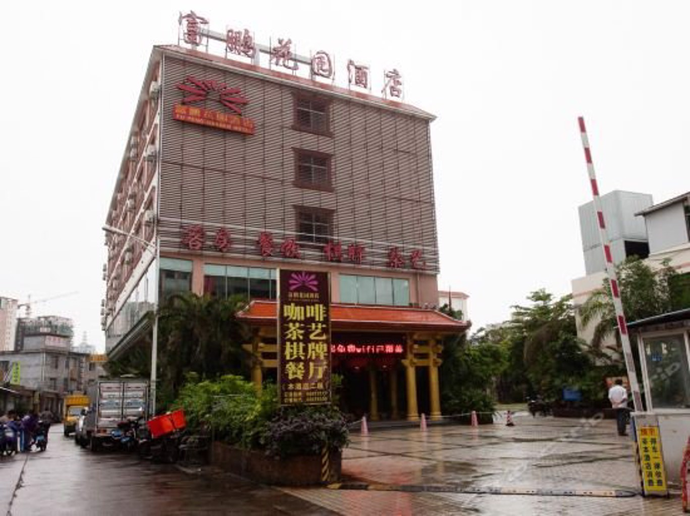 Gallery image of Fupeng Garden Hotel