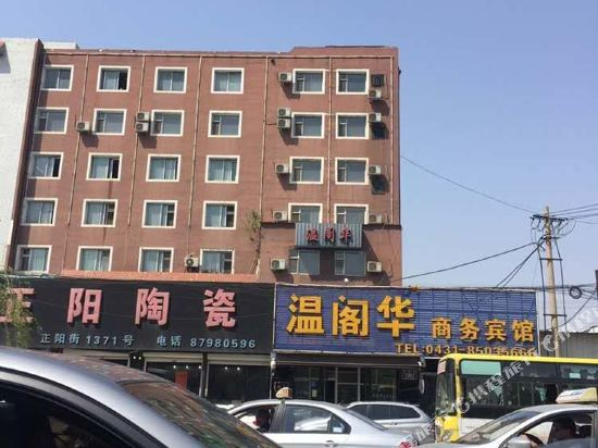 Wengehua Business Hotel