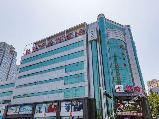 Likelai Business Hotel Qingdao