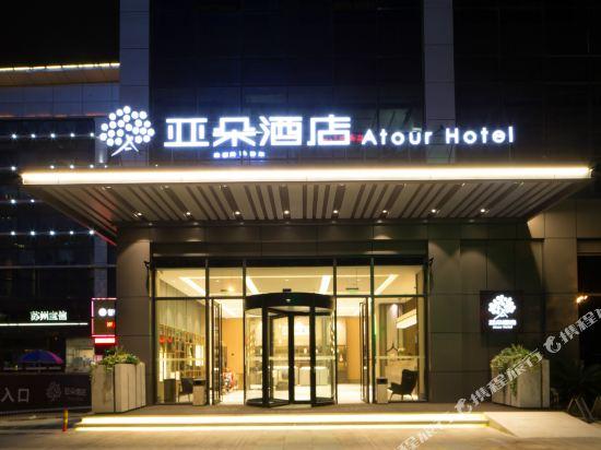 Atour Hotel Jinji Lake Expo Center Suzhou
