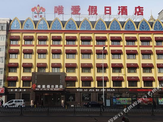 Weiai Holiday Hotel