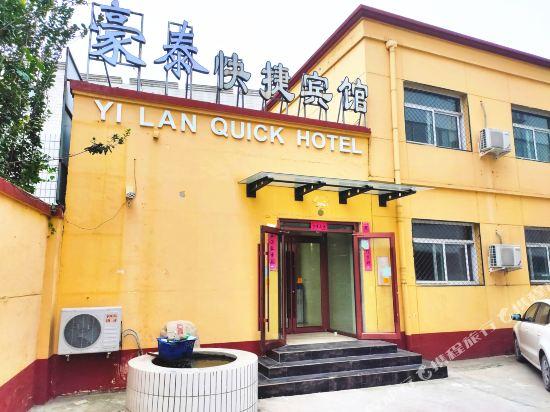 Haotai Express Hotel of Baoding