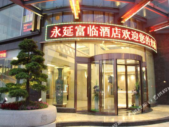 Yongyan Fulin Hotel