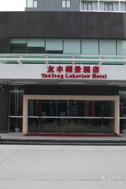 Youfeng Lake View Hotel
