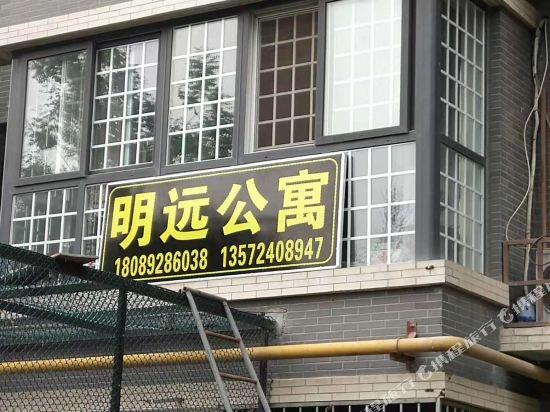 Mingyuan Apartment