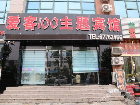 Aike 100 Business Motel Qingdao Chongqing North Road