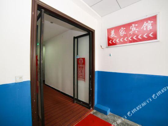 Gallery image of Meijia Hotel