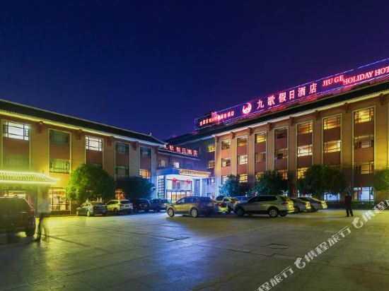 Gallery image of Jiuge Holiday Hotel