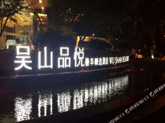 Wushan Pleasure Hotel