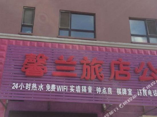 Changchun xinlan hotel