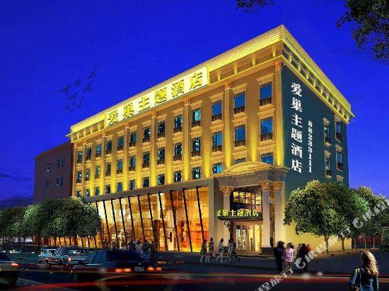 Aichao Movie Theme Hotel