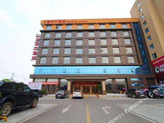 Gallery image of Huatian Hotel