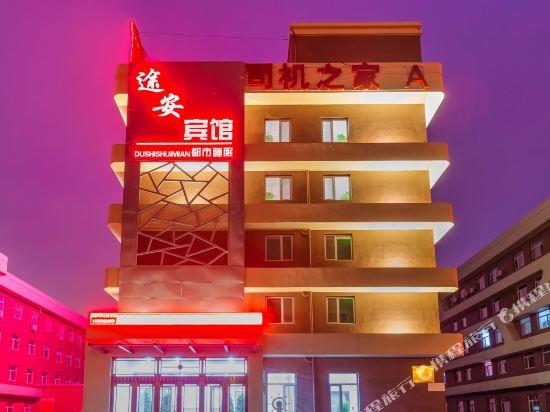 Changchun Tuan Hotel