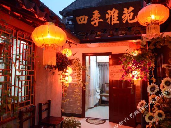 Xitang Siji Yayuan Hotel