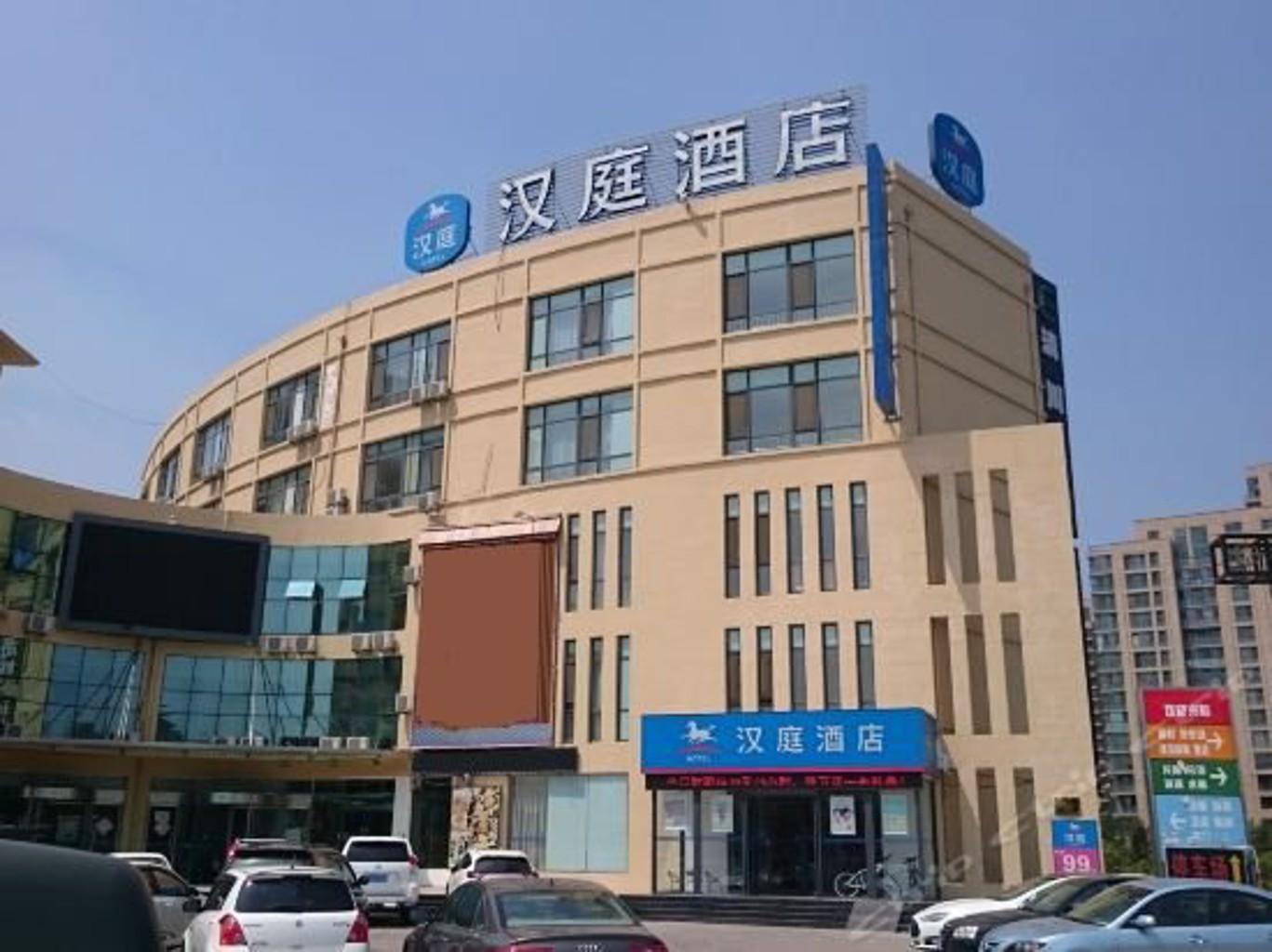 Hanting Hotel Licang Wanda Qingdao II
