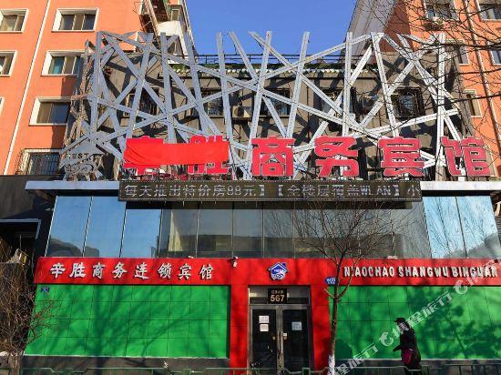 Xinsheng Express Hostel