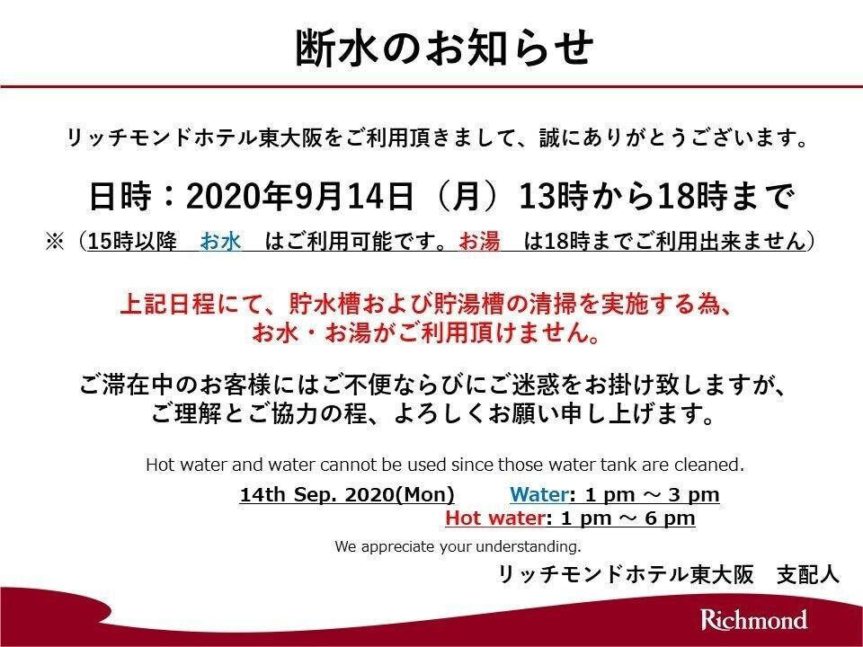 Richmond Hotel Higashi Osaka