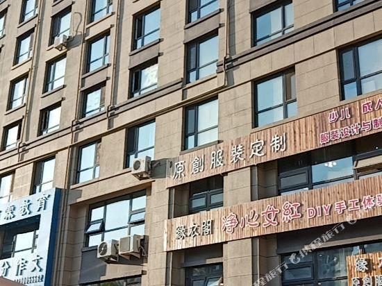 changchunyumeiyuxinjingpin Apartment