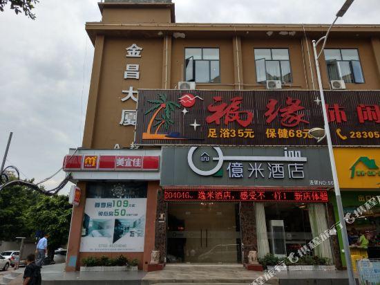 Yi Mi Hotel Shenzhen east station of Buji Rail Road