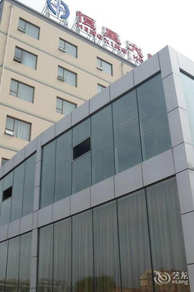 Qingdao Hengxing Hotel