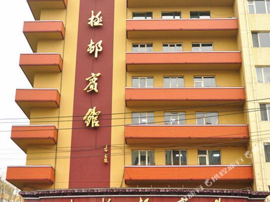 Beijicun Hotel