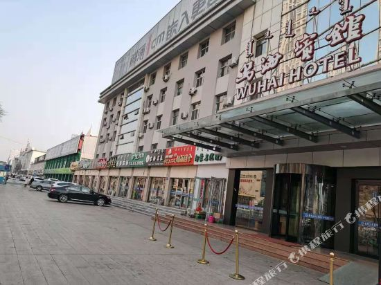 Gallery image of Wuhai Hotel