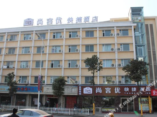 Gallery image of Thank You Inn Suining Suizhou South Road