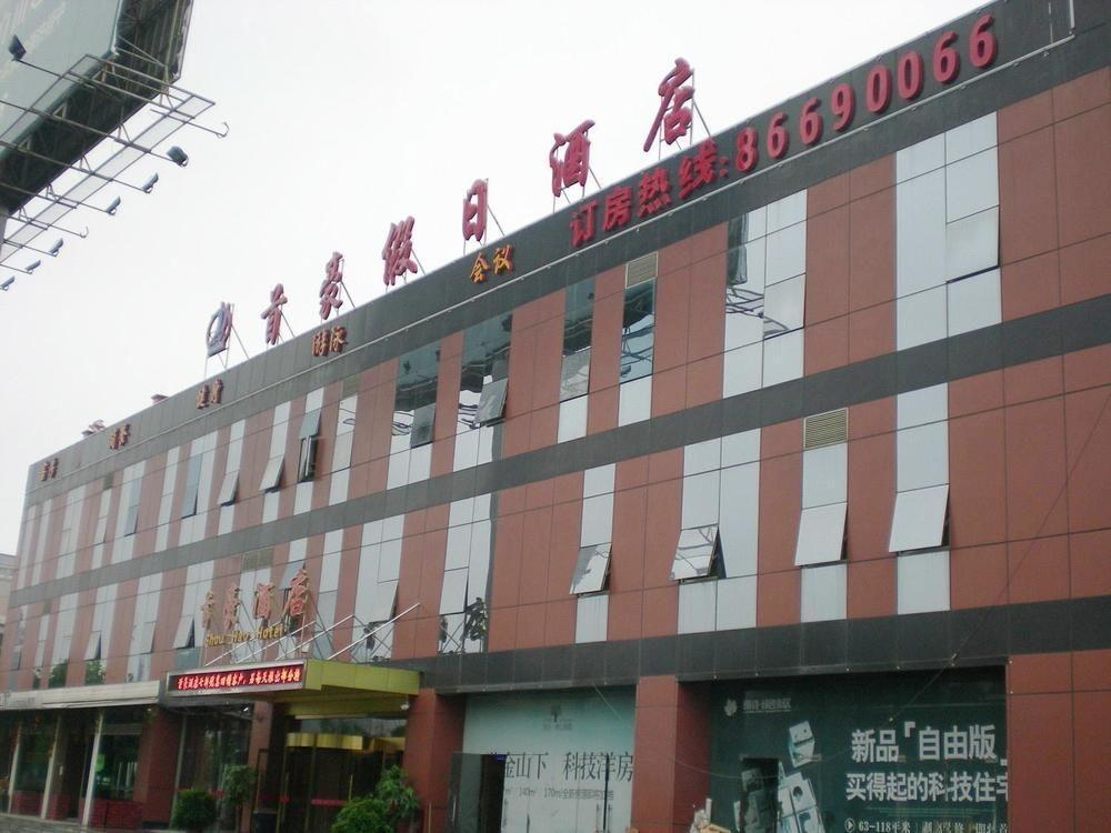 Nanjing Shouhao Hotel