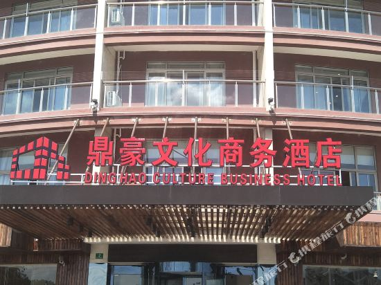 Dinghao Culture Business Hotel