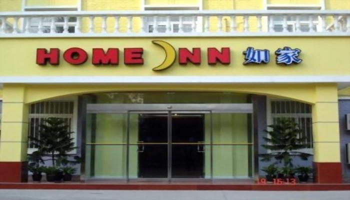 Gallery image of Home Inn GuoMao