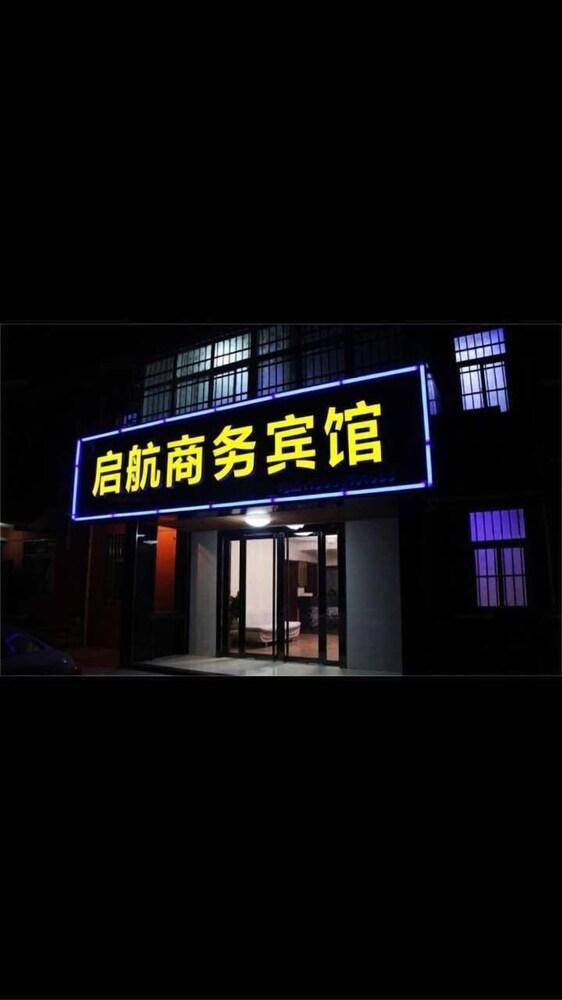 Qihang Business Hotel Xianyang Airport