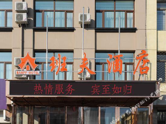 Banfu Hotel