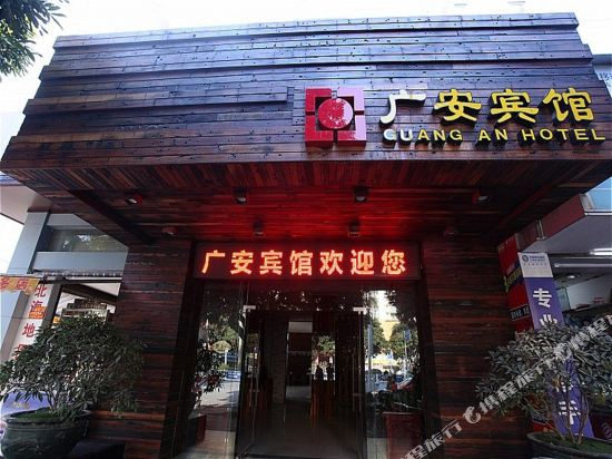 Gallery image of Guang'an Hotel