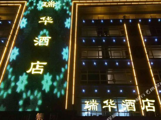 Ruihua Hotel