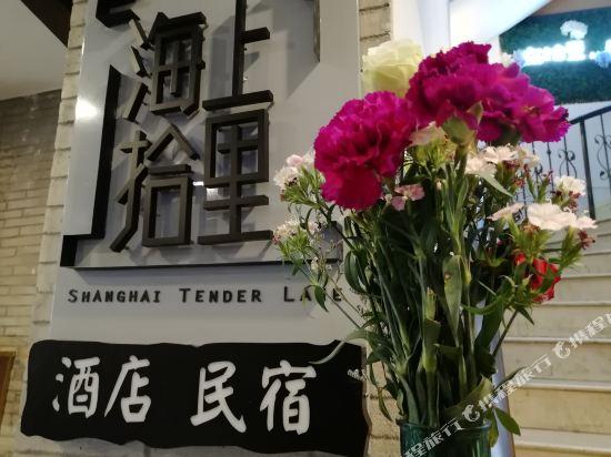 Gallery image of Shanghai Tender Lane