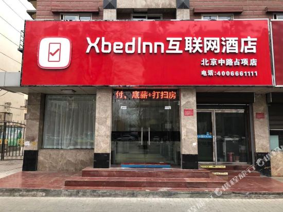 Gallery image of Xbed InnInternet Hotel