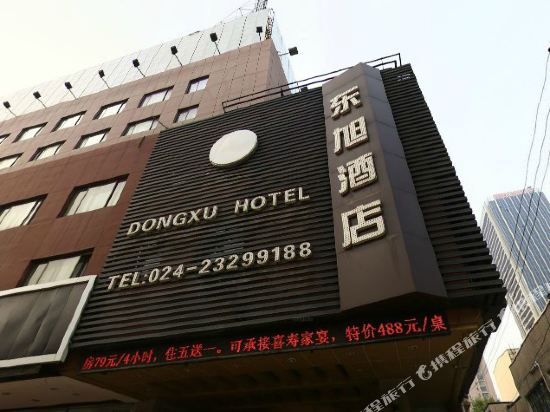 Shenyang Dongxu Hotel
