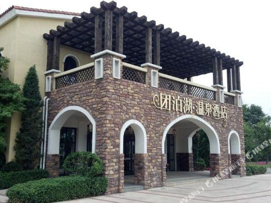 Tuanbo Lake Hotspring Resorts & Spa